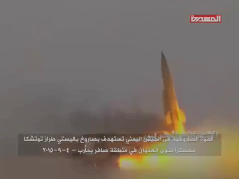 OTR-21_Tochka launch in Yemen.