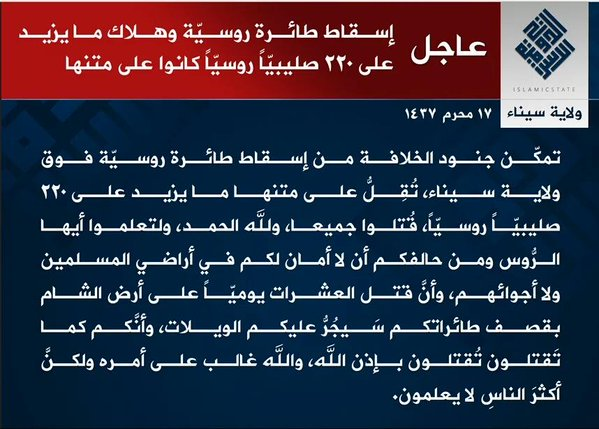 This is the supposed ISIL in Sinai claim of responsibility for shooting down the Metro jet flight, almost certainly a lie.
